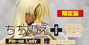 ちちのえ+∞ Pin-up Lady -煌(KIRAMEKI)-限定版