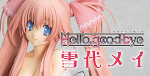 Hello, good-bye 雪代メイ<BR>