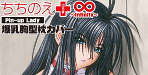 ちちのえ+∞~infinity~Pin-up Lady 爆乳胸型枕カバー