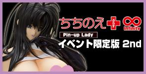 ちちのえ+ ∞ -Infinity- Pin-up Lady イベント限定版 2nd